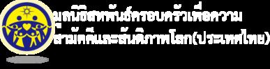 มูลนิธิสหพันธ์ครอบครัวเพื่อความสามัคคีและสันติภาพโลก-ประเทศไทย
